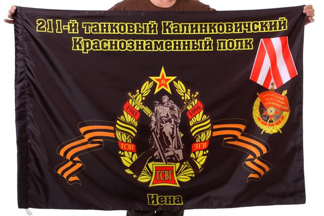 """Флаг """"211-й танковый Калинковичский Краснознаменный полк. Иена"""""""