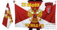 Флаг 22 ОБрОН «Кобра»