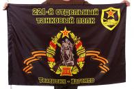 flag-221-j-otdelnyj-tankovyj-polk-tehentin-hagenov-1.196x196.jpg