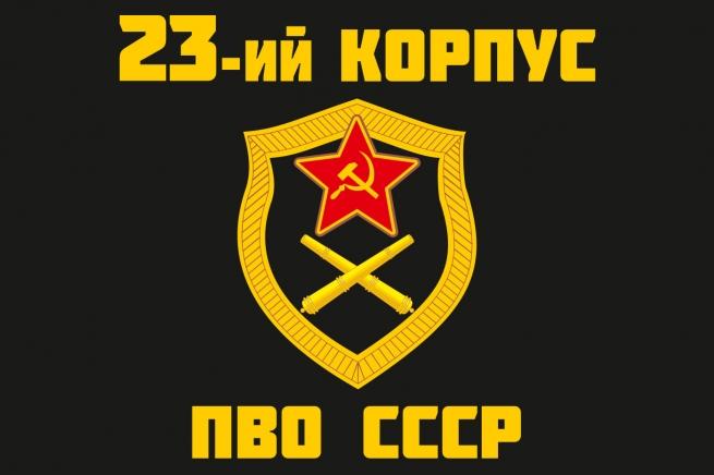 Флаг 23 корпуса ПВО СССР