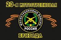 Флаг 23 отдельная мотострелковая бригада