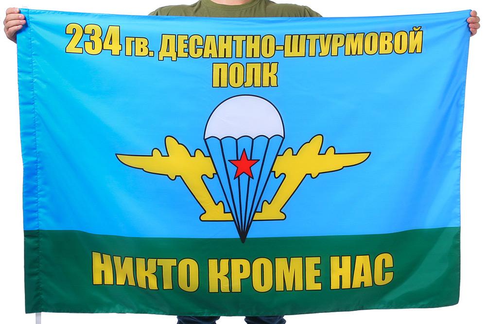 Флаг «234 гв. десантно-штурмовой полк ВДВ»