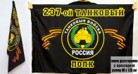 Флаг «237 танковый полк»