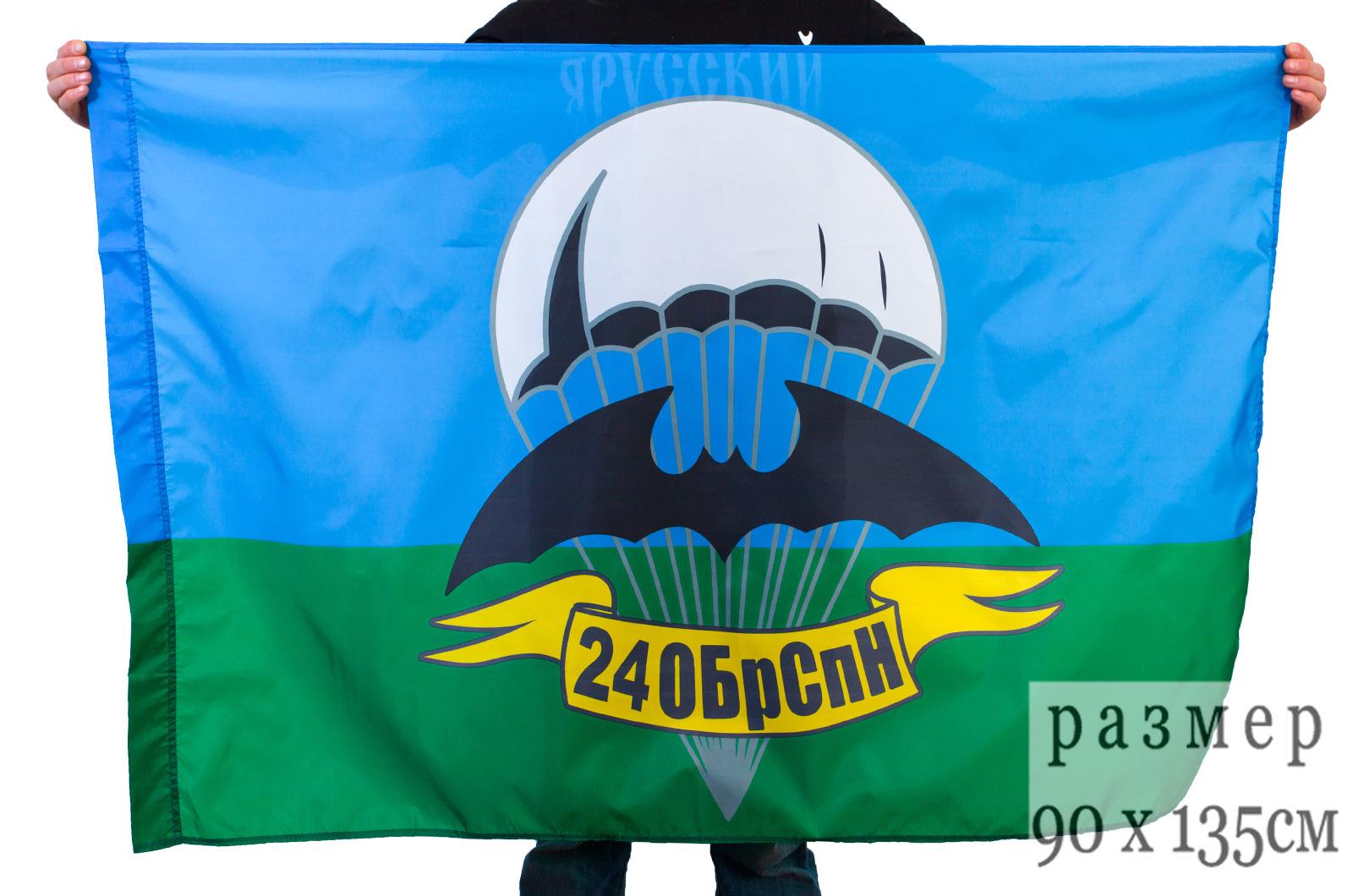 Флаг спецназа 24 ОБрСпН