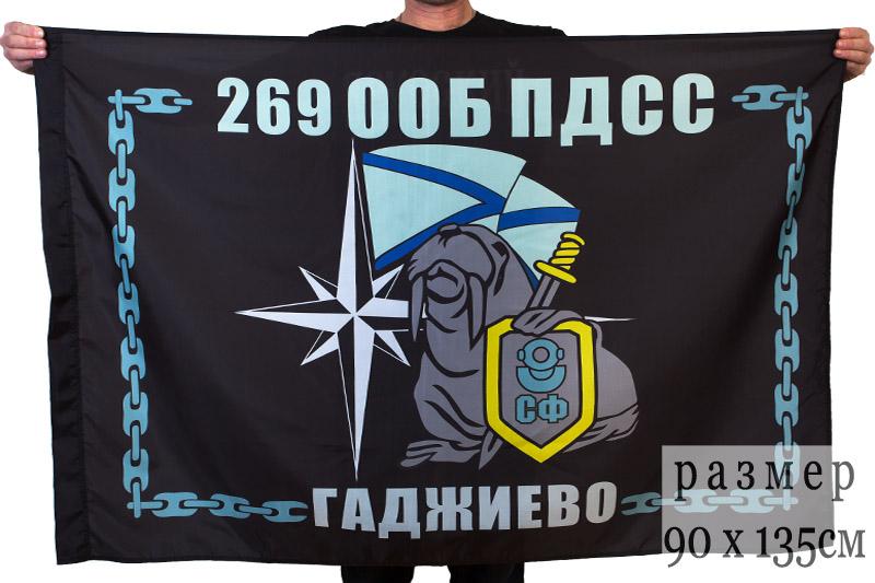 Флаг 269 ООБ ПДСС Северный флот