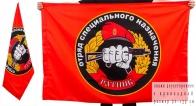 Флаг «28 отряд Спецназа ВВ Ратник»