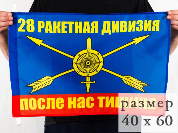 Флаг 28 ракетная дивизия РВСН 40x60 см