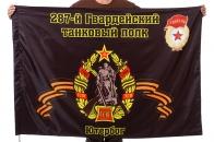 "Флаг ""287-й Гвардейский танковый полк. Ютербог"""