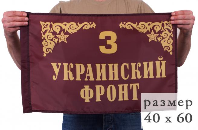Флаг 3-го Украинского фронта 40x60