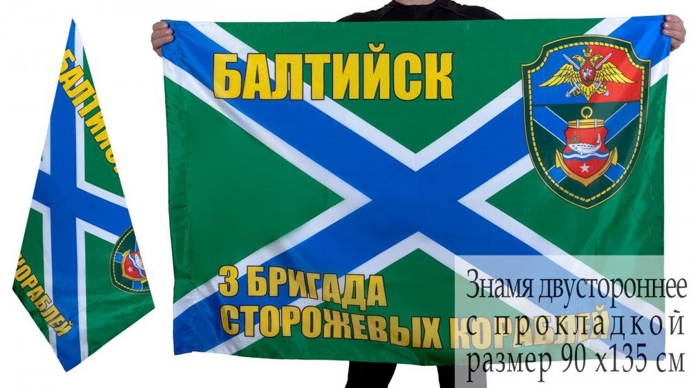 Купить флаг 3-й бригады ПСКР Балтийск оптом и в розницу