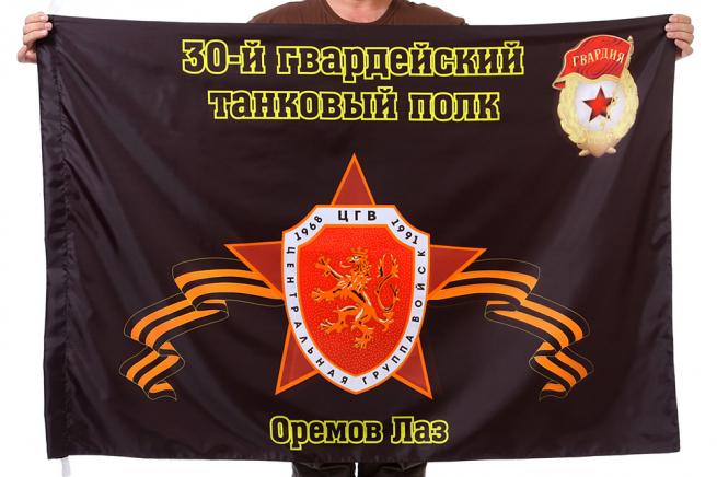 """Флаг """"30-й гвардейский танковый полк. Оремов Лаз"""""""