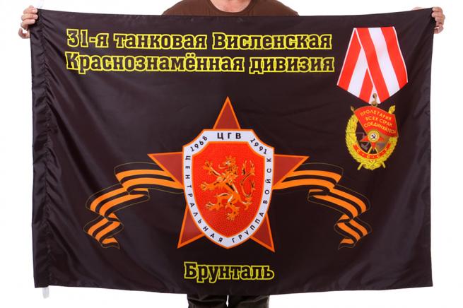 "Флаг ""31-я танковая Висленская Краснознамённая дивизия. Брунталь"""