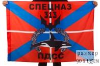 Флаг 313 ООБ ПДСС