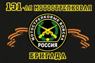Флаг 131 отдельная мотострелковая бригада