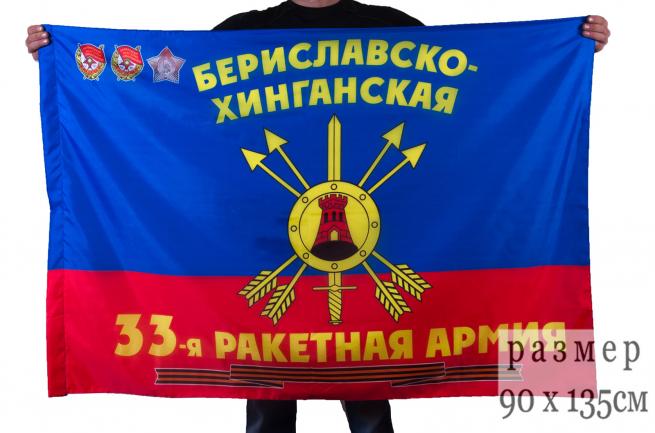 """Флаг """"33-я Гвардейская Бериславско-Хинганская дважды Краснознамённая, ордена Суворова ракетная армия РВСН"""""""