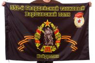 """Флаг """"332-й Гвардейский танковый Варшавский полк. Нойруппин"""""""