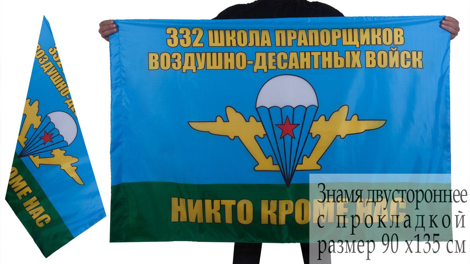"""Флаг """"332 ШП ВДВ"""""""