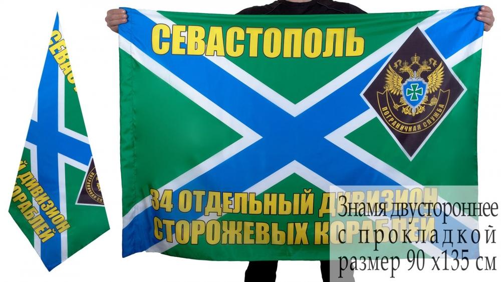 Недорого купить флаг 34-го дивизиона ПСКР Севастополь