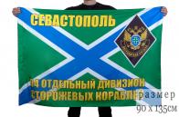 """Флаг """"34 отдельный дивизион сторожевых кораблей"""""""
