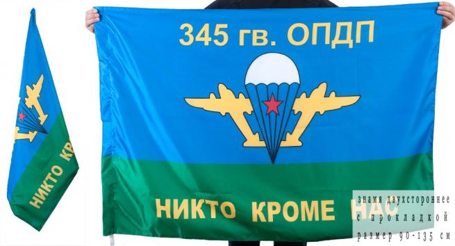 Двухсторонний флаг «345 гв. ОПДП ВДВ»