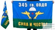 Флаг «345 ОПДП Сила и честь!»