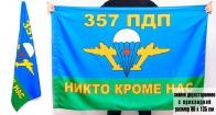 Флаг «357 ПДП ВДВ»