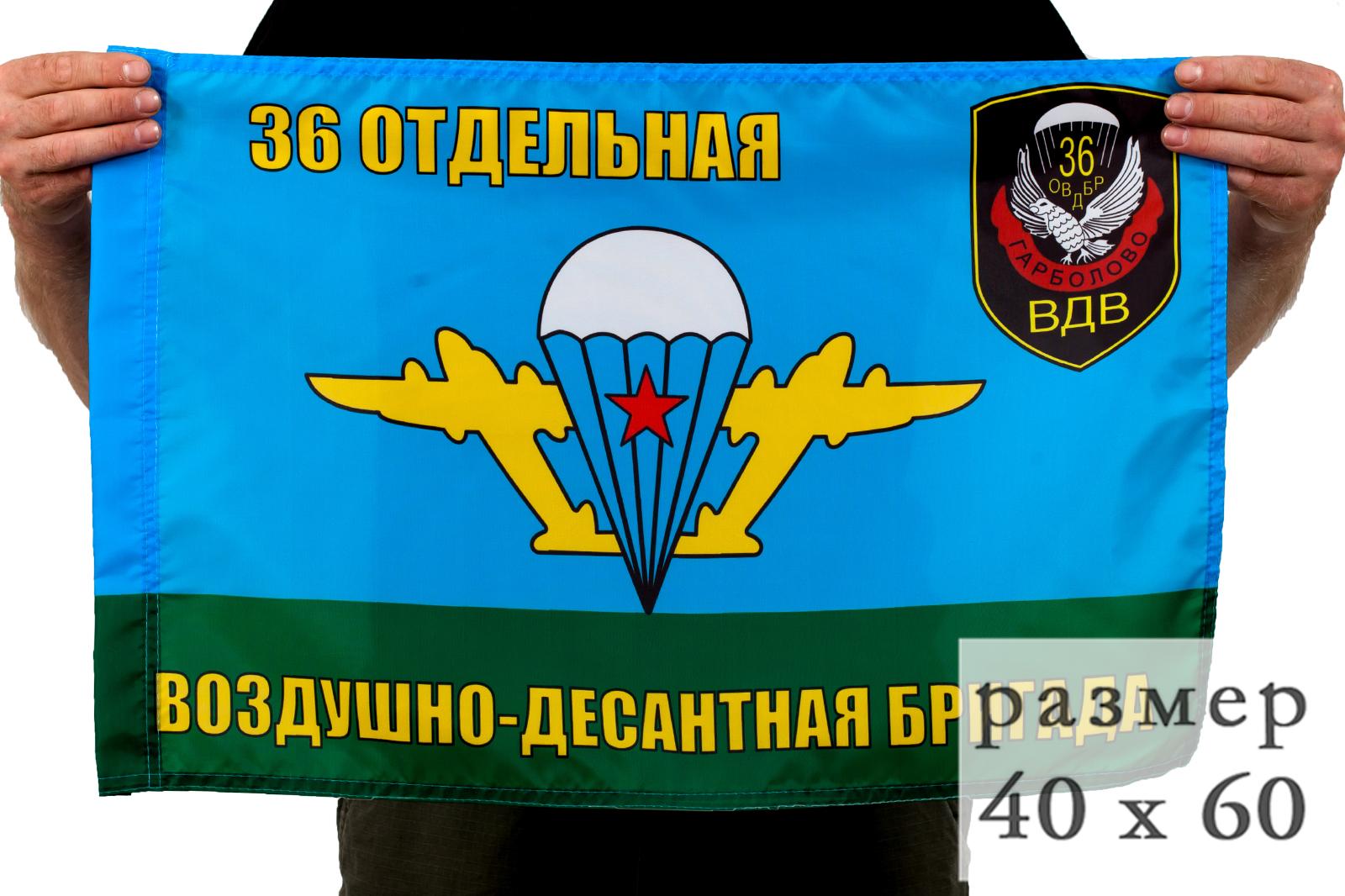 "Флаг ""36 ОВДБр. В/ч 74980"""