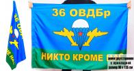 Флаг «36 ОВДБр ВДВ»
