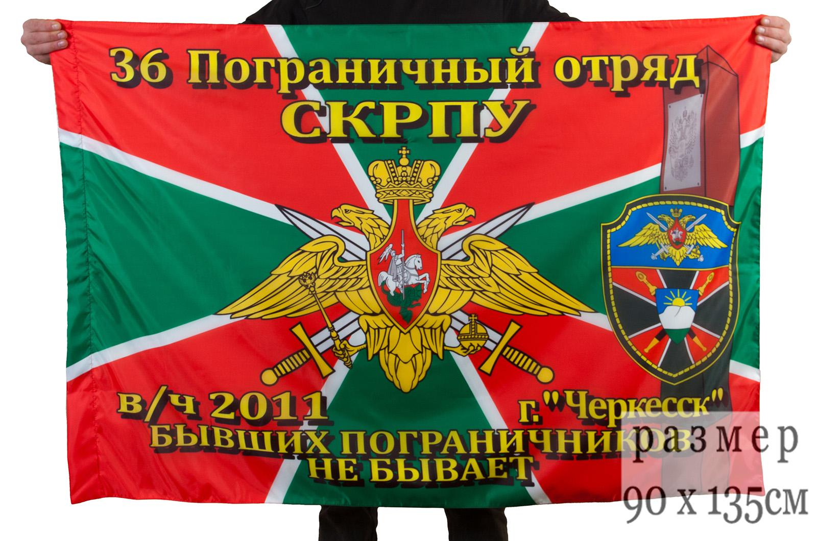 """Флаг """"36 ПогО г.Черкесск в/ч 2011"""""""