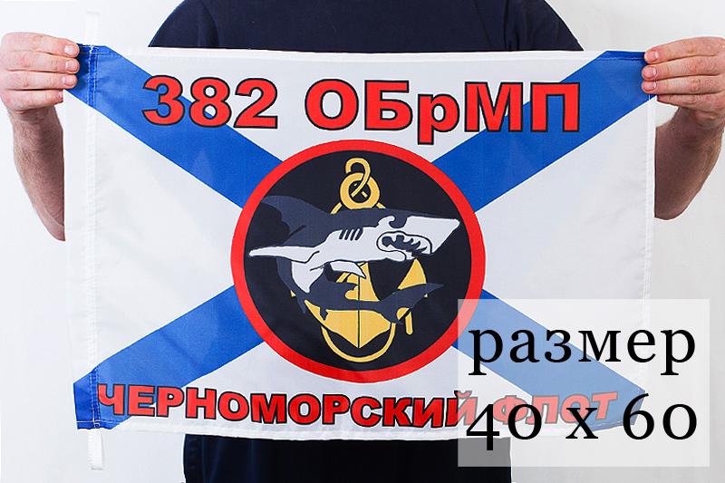 Флаг 382 ОБрМП Черноморского флота