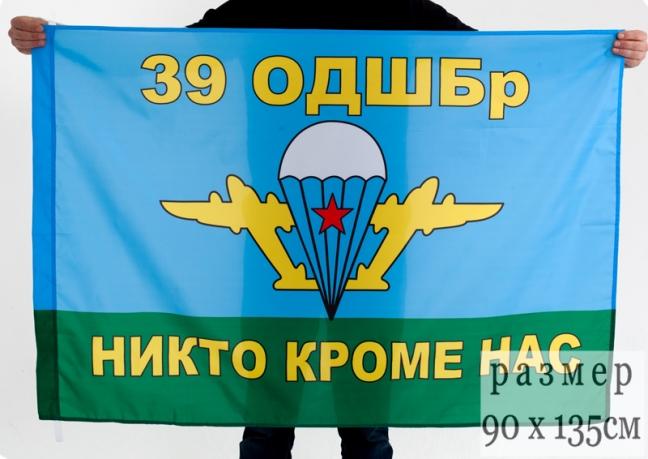 Флаг 39-й ОДШБр ВДВ