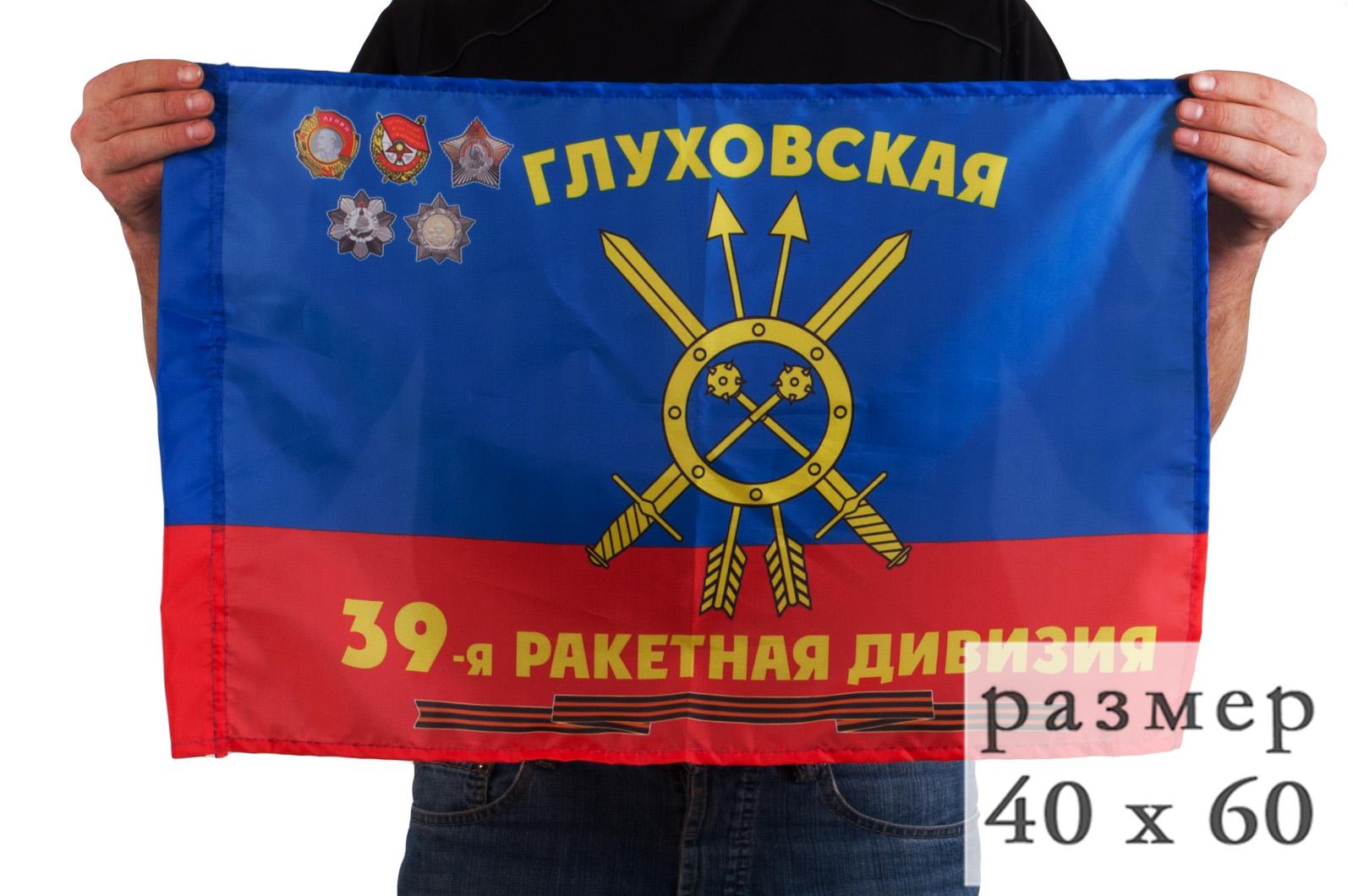 Флаг 39-ой дивизии РВСН