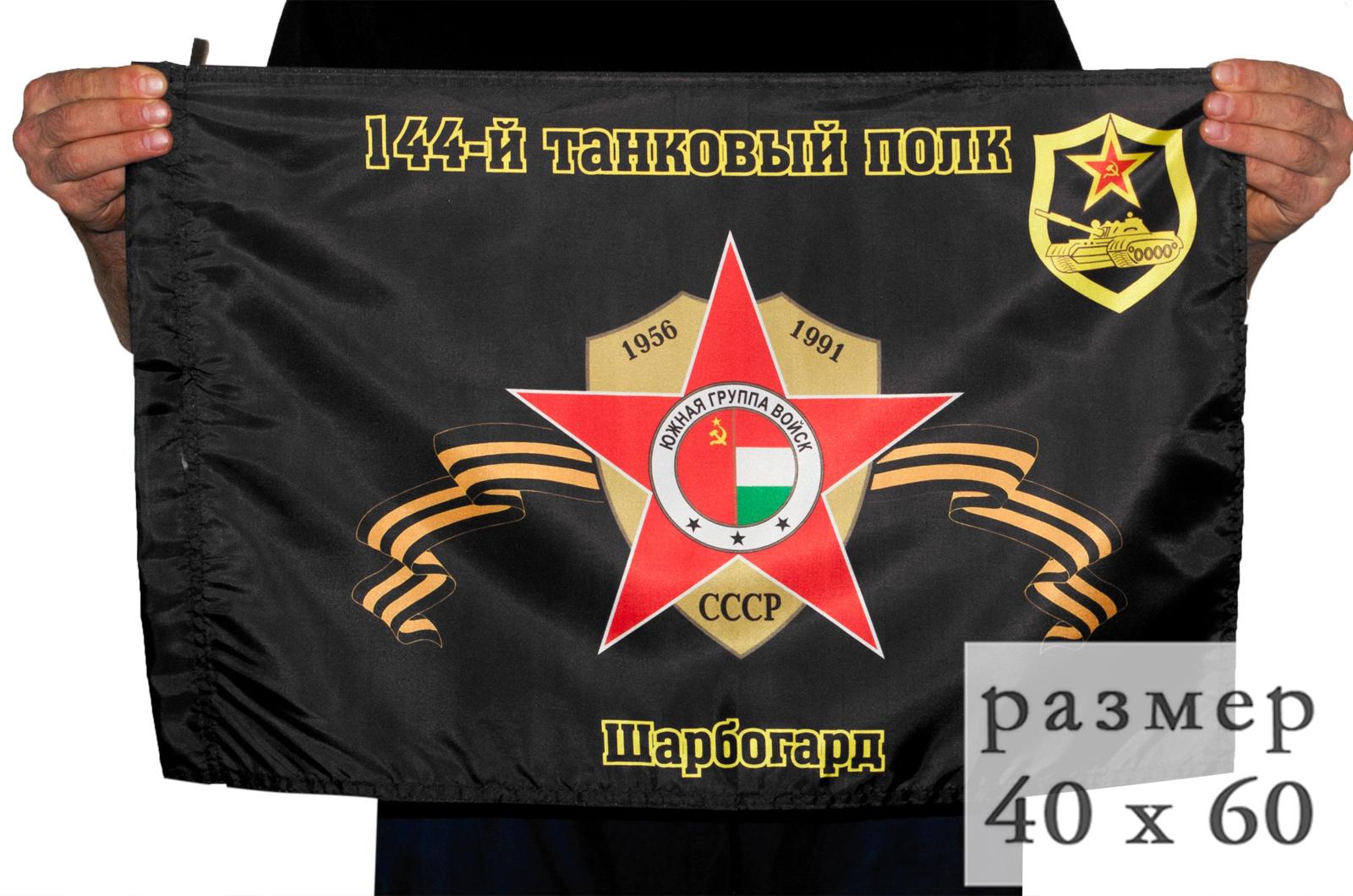 Флаг 40x60 144 танковый полк
