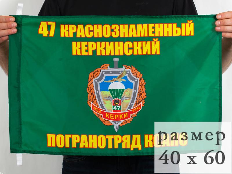 Флаг 40x60 см «47 Керкинский погранотряд»