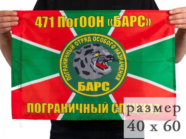 Флаг 40x60 см «471 ПогООН Барс»