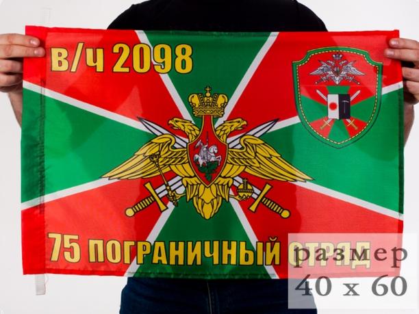 Флаг 40x60 см «75 пограничный отряд в/ч 2098»