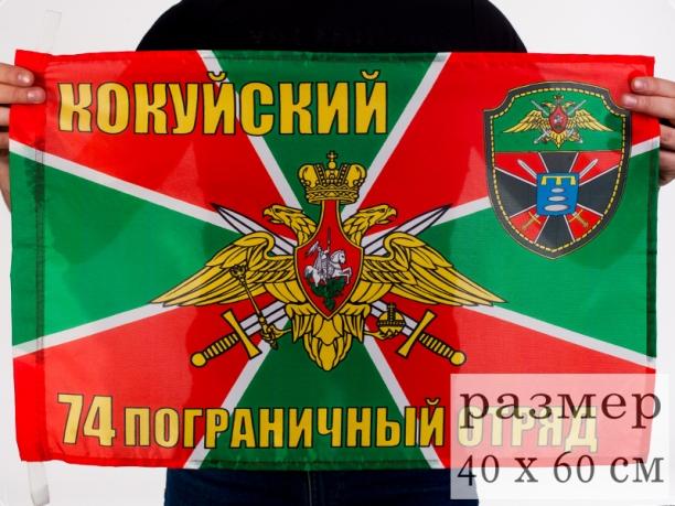 Флаг 40x60 см «Кокуйский 74 пограничный отряд»