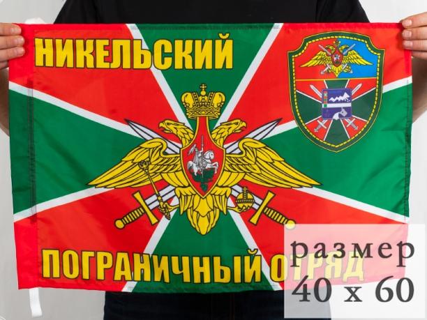 Флаг 40x60 см «Никельский погранотряд»
