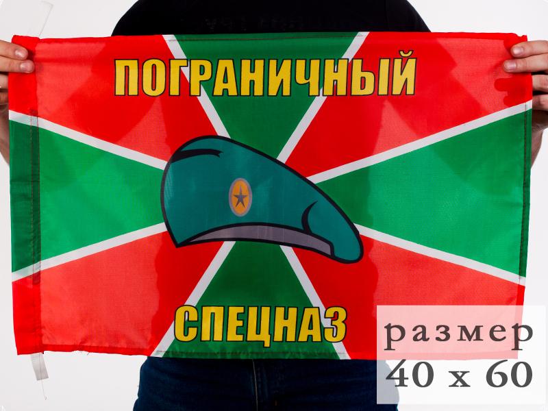 Двухсторонний флаг «Пограничный спецназ»