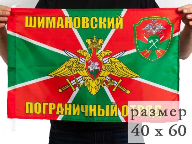 Флаг 40x60 см «Шимановский погранотряд»