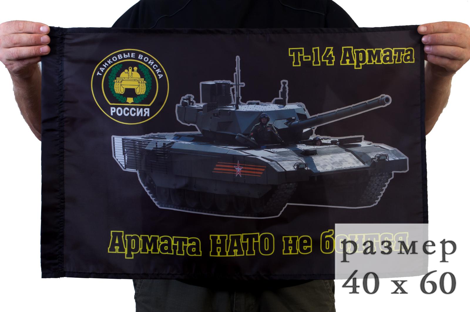 "Флаг 40x60 ""Танк Армата"""