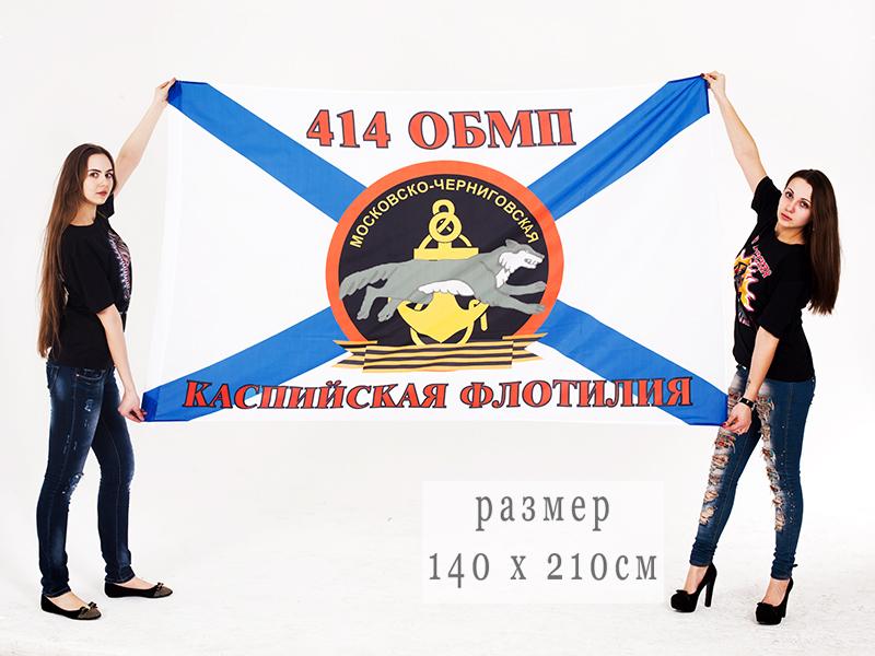 Большой флаг 414 ОБМП Каспийской флотилии