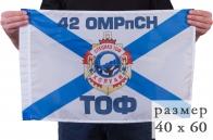 "Флаг ""42 ОМРпСпН Спецназ ТОФ"""