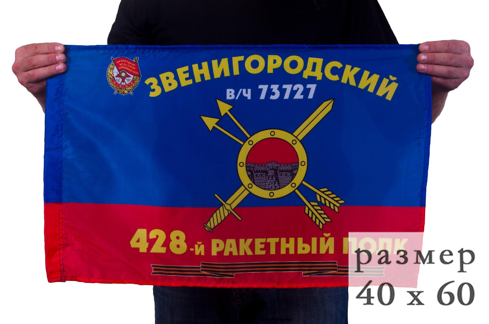 Флаг 428-го полка РВСН