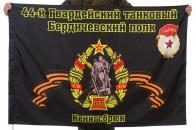 """Флаг """"44-й Гвардейский танковый Бердичевский полк. Кенигсбрюк"""""""