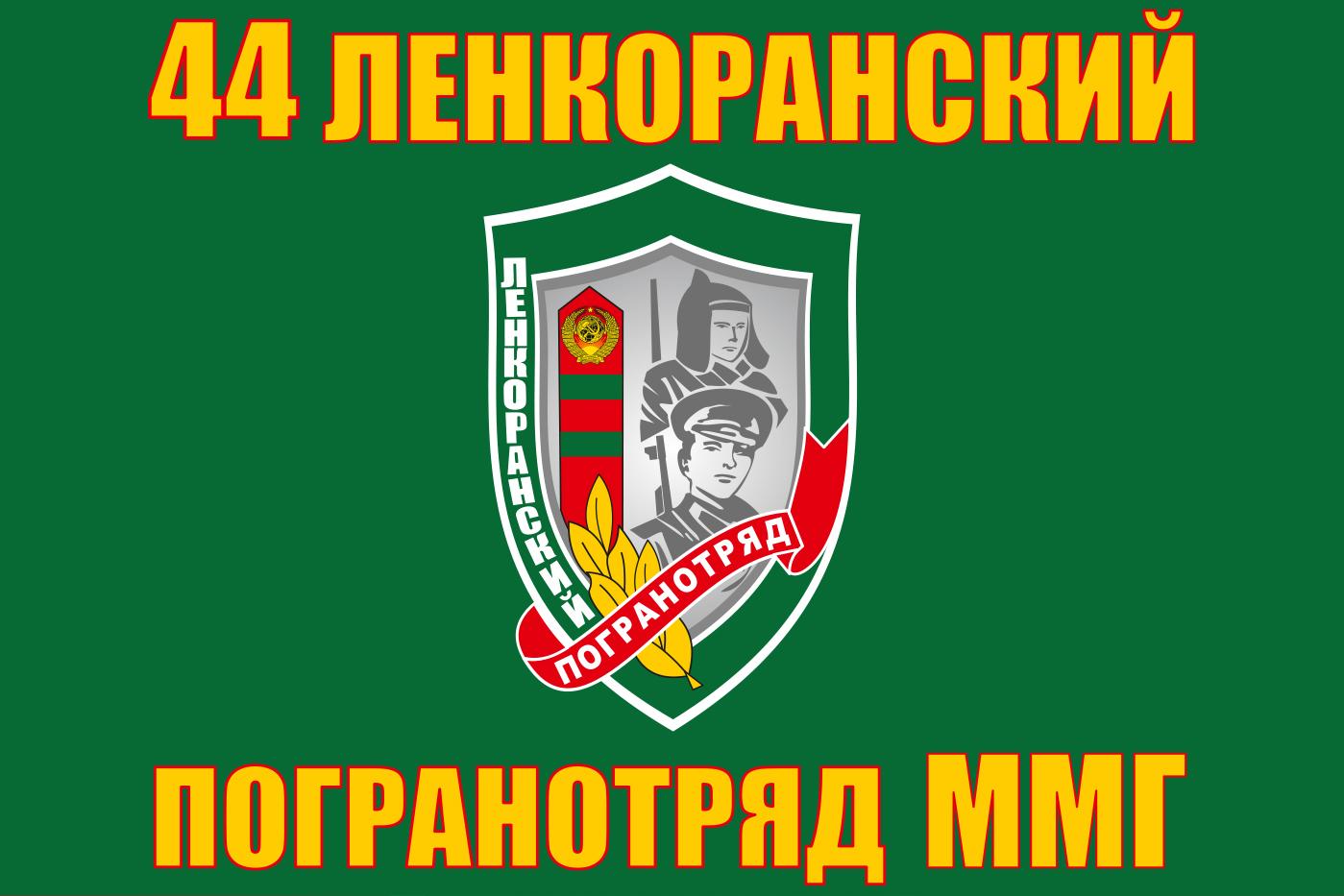 Флаг 44 Ленкоранский погранотряд ММГ