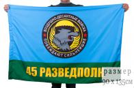 """Флаг """"45 ОРП СпН ВДВ"""""""