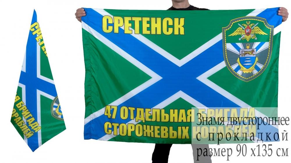 Купить флаг 47-й бригады ПСКР Сретенск по приемлемой стоимости