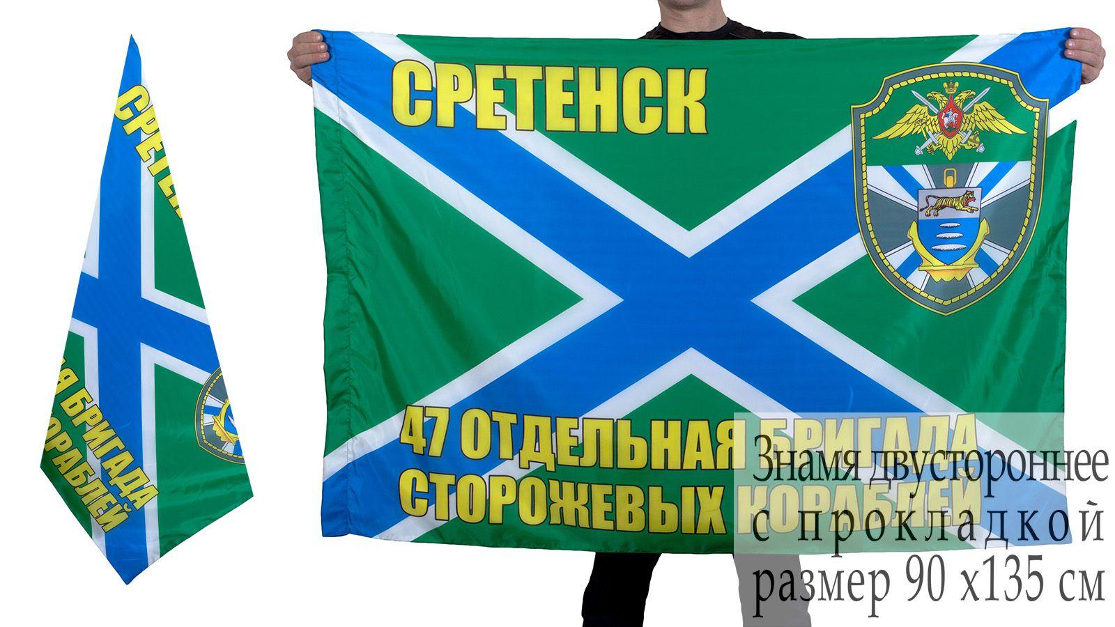 Флаг 47-й бригады ПСКР Сретенск