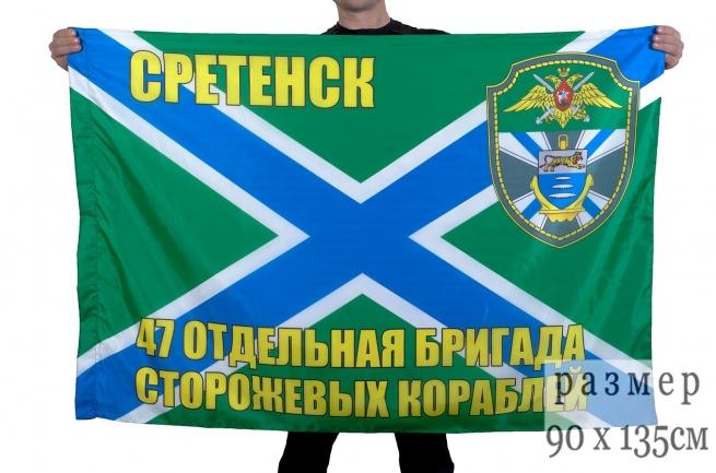 "Флаг ""47-я бригада ПСКР Сретенск"""